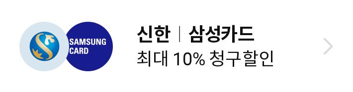 신한_삼성카드 최대 청구할인 혜택