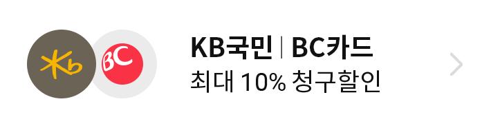 KB국민_BC카드 최대 청구할인 혜택