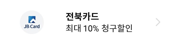 전북카드 최대 청구할인 혜택