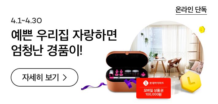 온라인 단독, 예쁜 우리집 자랑하면 엄청난 경품이!