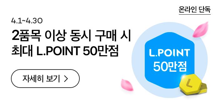 온라인 단독, 2품목 이상 동시 구매시 최대 L.POINT 50만점