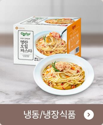 냉동/냉장 식품