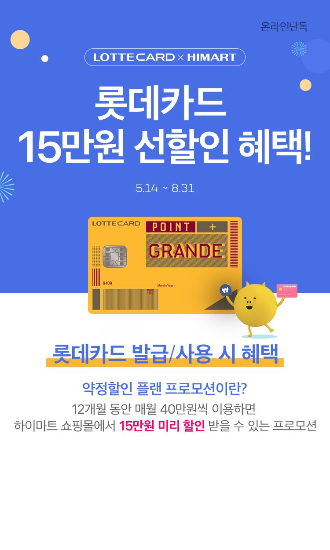 롯데카드 15만원 선할인 혜택!