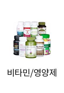 비타민/영양제