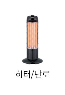 히터/난로