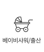 베이비샤워/출산