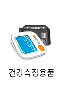 건강측정용품