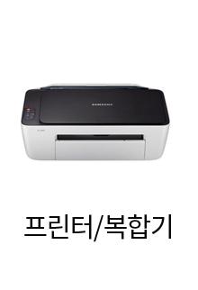 프린터/복합기