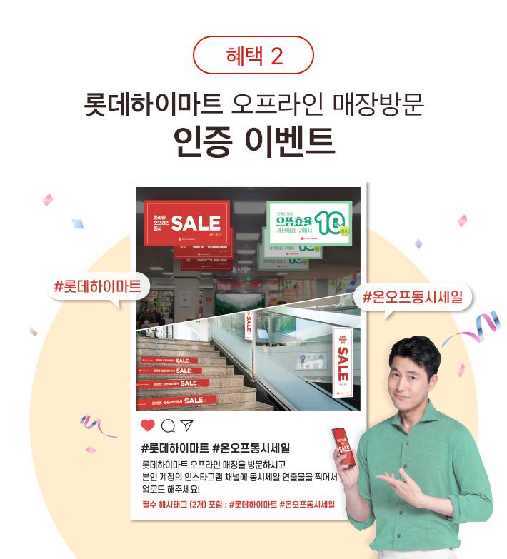 혜택2 롯데하이마트 오프라인 매장방문 인증이벤트