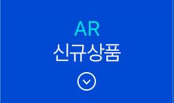 02 AR 신규상품