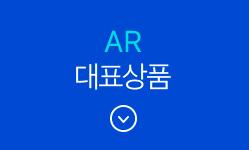 03 AR 대표상품