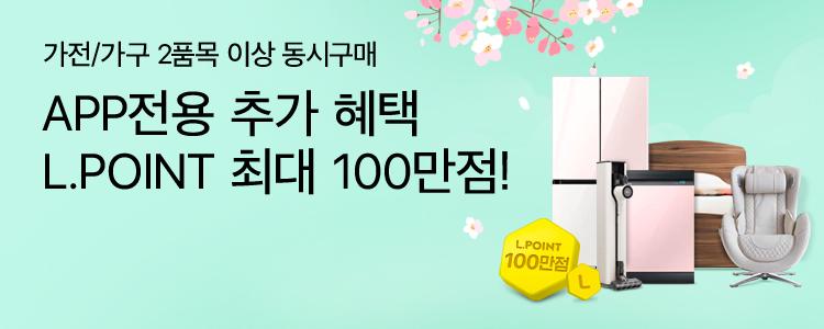 가전/가구 2품목 이상 동시구매하면 L.POINT 최대 100만점!