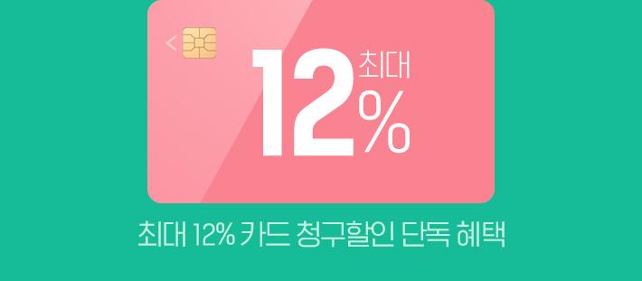 최대 12% 카드 청구할인 단독 혜택