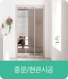 중문/현관시공