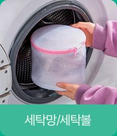 세탁망/세탁볼