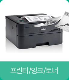 프린터/잉크/토너