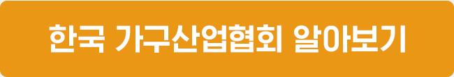 한국 가구산업협회 알아보기