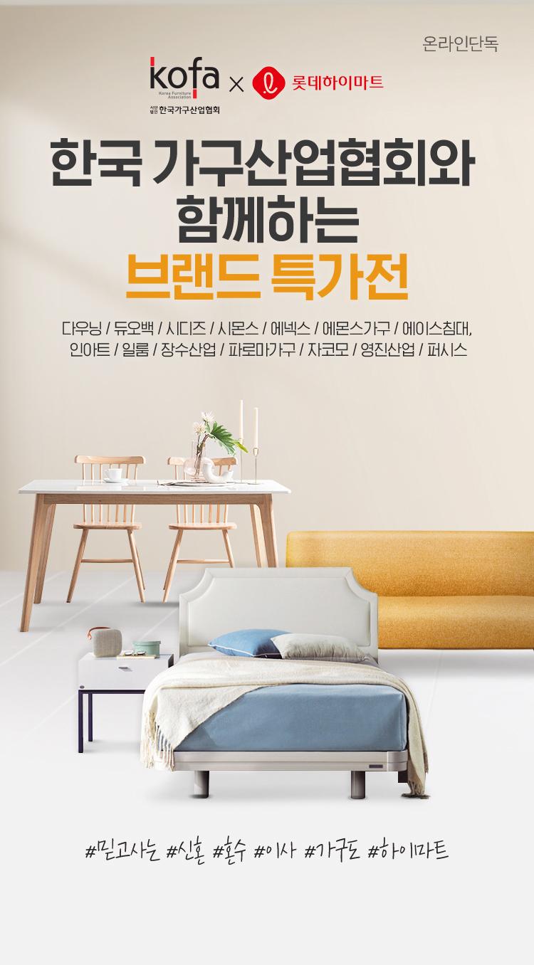 한국 가구산업협회와 함께하는 브랜드 특가전