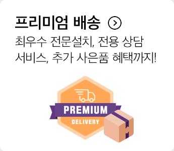 프리미엄 배송 최우수 전문설치, 전용 상담 서비스, 추가 사은품 혜택까지!