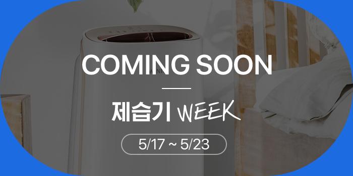 제습기 Week 5/17 ~ 5/23 / comming soon