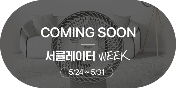 서큘레이터 Week 5/24 ~ 5/31 / comming soon