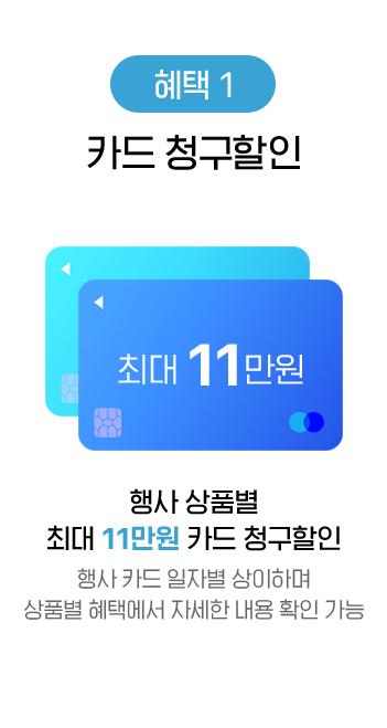 혜택 1 / 카드 청구할인 행사 상품별 최대 11만원 카드 청구할인