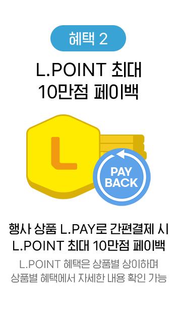 혜택 2 / L.POINT 최대 10만점 페이백