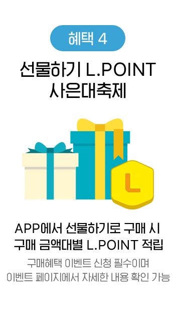 혜택 4 / 선물하기 L.POINT 사은대축제