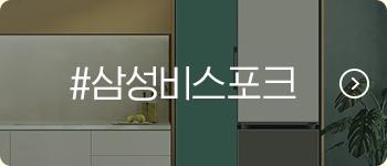 #삼성비스포크