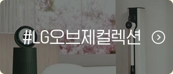 #LG오브제컬렉션