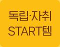 독립/자취 START템