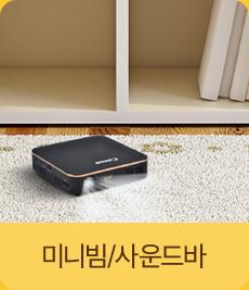 미니빔/사운드바