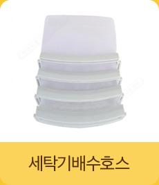 세탁기배수호스