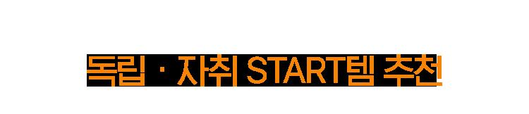 독립/자취 START템 추천