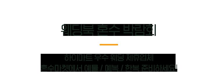 웨딩북 혼수 박람회