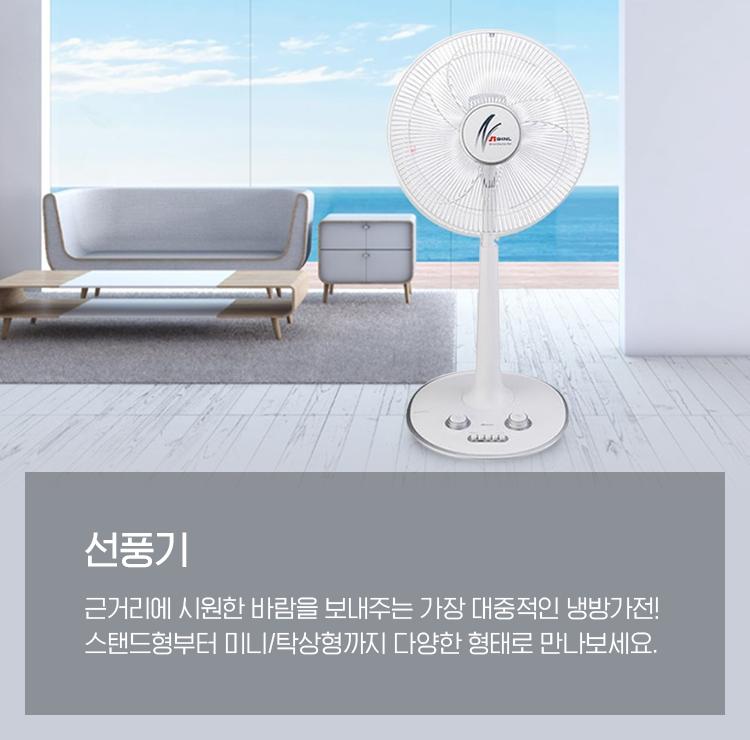 선풍기, 근거리에 시원한 바람을 보내주는 가장 대중적인 냉방가전! 스탠드형부터 미니/탁상형까지 다양한 형태로 만나보세요.