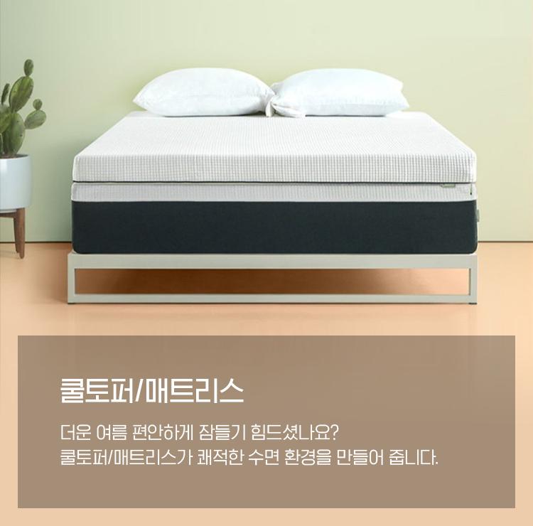 쿨토퍼/매트리스, 더운 여름 편안하게 잠들기 힘드셨나요? 쿨토퍼/매트리스가 쾌적한 수면 환경을 만들어 줍니다.