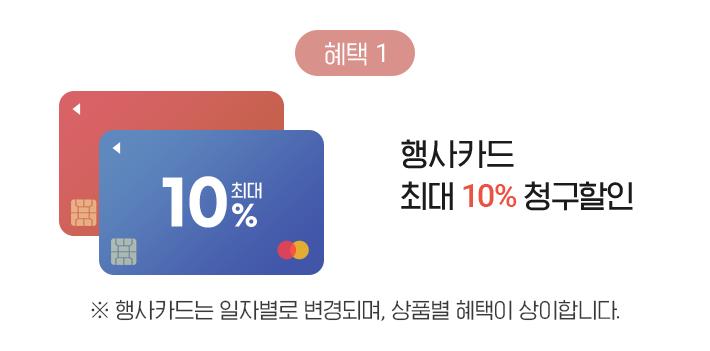 혜택1 행사카드 최대 10% 청구할인