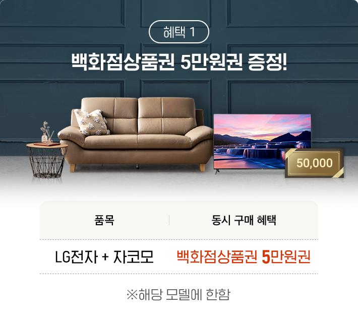 혜택 1, 백화점상품권 5만원권 증정!
