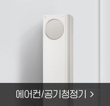 에어컨/공기청정기