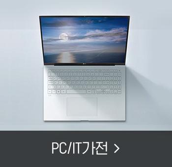 PC/IT가전
