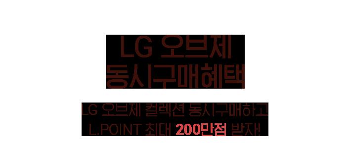 LG 오브제 동시구매혜택, LG 오브제 컬렉션 동시구매하고 L.POINT 최대 250만점 받자!