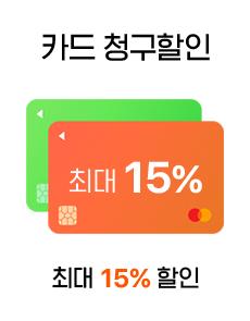 카드 청구 할인 최대 15%