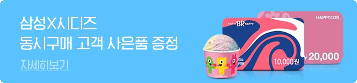 삼성 X 시디즈 동시구매 고객 사은품 증정