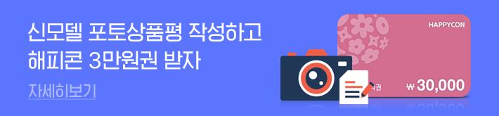 신모델 포토 상품평 작성하고 해피콘 3만원권 받자