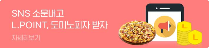 SNS 소문내고 L.POINT, 도미노 피자 받자
