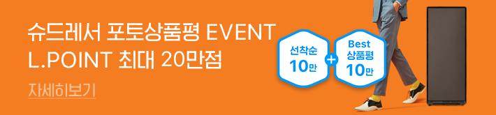 슈드레서 포토 상품평 EVENT L.POINT 최대 20만점
