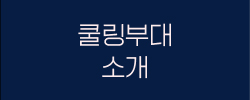 쿨링부대 소개 바로가기