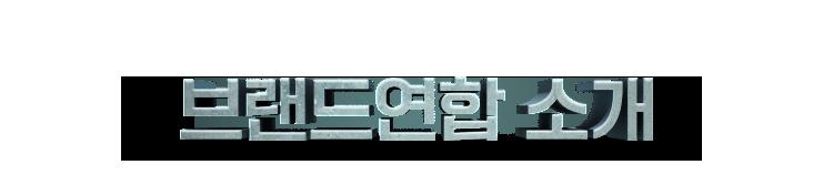 브랜드연합 소개