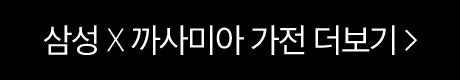 삼성 X 까사미아 가전 더보기